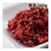 犬用 鹿肉 天然 生肉 新鮮 丹波産 鹿肉小分けトレー 500g