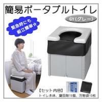 簡易ポータブルトイレ R-56 サンコー [ポータブルトイレ トイレ 緊急 防災 野外]【商品代引不可】