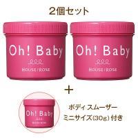 ハウスオブローゼ/Oh! Baby ボディ スムーザー N 2個セット 570g×2
