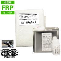 ★国内一流メーカーの材料を使用したFRP材料セットです (商品内容) ●FRP不飽和ポリエステル樹脂...