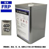 ★国内一流メーカー製の透明注型用樹脂を小分け0.25kg缶から20kg缶まで、各容量を販売しておりま...