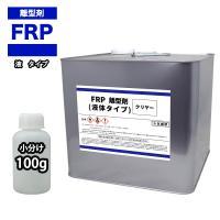 FRP/業務用液体タイプの離型剤を小分けで販売しております。  【商品内容】 ★FRP 離型剤液体タ...