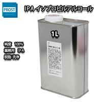 (商品内容) ●IPA(イソプロピルアルコール100%) 1L  ※小分けで無地缶に詰め替えてのお届...