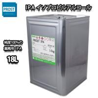 送料無料!IPA イソプロピルアルコール 14kg /18L / 脱脂 洗浄 シリコンオフ