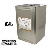 送料無料!洗浄用シンナー 16L 塗料の洗浄/道具の洗浄/うすめ液