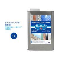 (商品内容) ●ミッチャクロンマルチ 1L  ※無地缶に詰め替えてのお届けとなります。    【色】...
