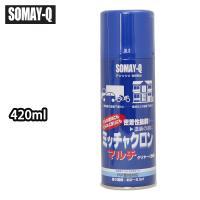 ミッチャクロン マルチ スプレー 420ml / 塗料密着剤 プライマー ウレタン塗料 染めQテクノロジィ エアゾール