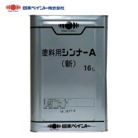 (商品内容) ●日本ペイント 塗料用シンナーA 16L 石油缶  ※代引不可商品です。 ※メーカーか...