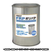 ★国内一流メーカーのFRPポリエステルパテを小分けで販売しております。  (商品内容) ●FRPポリ...