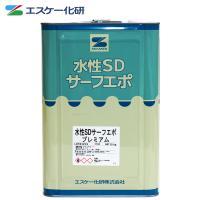 (商品内容) ●水性SDサーフエポプレミアム 15kg 石油缶  ※代引不可商品です。 ※メーカーか...