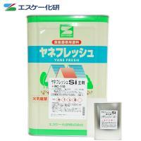 (商品内容) ●ヤネフレッシュ Si 16kgセット(主剤:14kg、硬化剤:2kg)  ※代引不可...