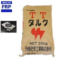 FRP樹脂/ポリエステルパテ用の業務用タルクを小分けで販売しております。  (商品)タルク 2kg ...