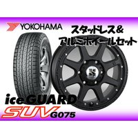 こちらの商品は、ヨコハマ スタッドレス タイヤ 『 iceGAUARD SUV G075 』と 、 ...