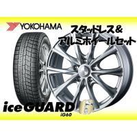 こちらの商品は、ヨコハマスタッドレスタイヤ 『 iceGUARD 6 IG60 』と 、 アルミホイ...