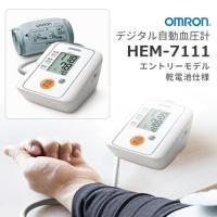 オムロン(OMRON) 上腕式電子血圧計 デジタル自動血圧計 HEM-7111 (HEM7111) JAN:4975479605451 -人気商品-