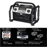 【発売元】 パナソニック  【商品説明】 ●工具の電池が使えるラジオ ●高音質でクリアなサウンド ●...