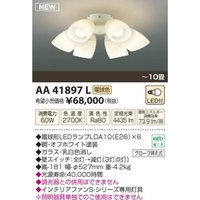 コイズミ照明(KOIZUMI) LEDシャンデリア【電気工事必要】 LED(電球色) 〜10畳 AA41897L|hows