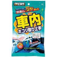 コムロードYahoo!店 - PROSTAFF(プロスタッフ) 車内掃除グッズ 車内ホコリ取り上手 10枚入 F-40|Yahoo!ショッピング