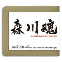 ホイホイレコード・オリジナル・ライヴ・レコーディング:森川美穂 date:2012.07.22 pl...