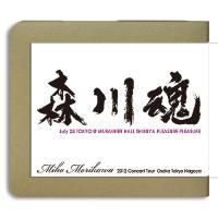 ホイホイレコード・オリジナル・ライヴ・レコーディング:森川美穂 date:2012.07.28 pl...