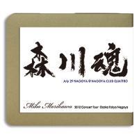 ホイホイレコード・オリジナル・ライヴ・レコーディング:森川美穂 date:2012.07.29 pl...