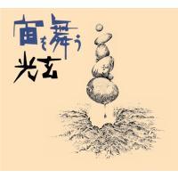 光玄 (こうげん)/ 宙を舞う media: CD label:Hoy-Hoy Records or...