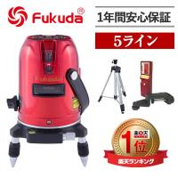 【国内唯一のFukuda Laser正規販売店】フルライン、レーザーレベル、水平器、墨だし、墨出、測...