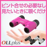 オシャレでカワイイ OLLplus+ オートフォーカス 双眼鏡!使い方はのぞくだけ!面倒なピント調整...