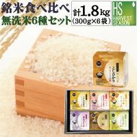 米 ギフト お中元 内祝い 御礼 挨拶 無洗米 食べ比べ 6種(真空 2合 300gx6袋 1.8k...