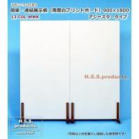 ●仕様  【HSS-P】簡単・連結展示板 両面白プリントボード(カラーベニヤ)アジャスタータイプ ※...