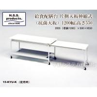 仕様 15-KYU-K 給食配膳台 片側天板伸縮式 1200幅 高さH550ミリ ○仕様規格 (要確...