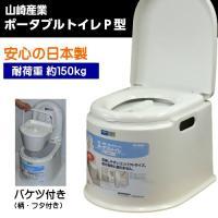 山崎産業 ポータブルトイレP型  /カラー:ホワイト 簡易トイレ 災害トイレ