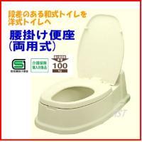 ●段差のある和式トイレにかぶせて、洋式トイレとしてご使用ください。 ●通常市販の便座カバー(O型)が...