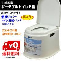 ポータブルトイレP型  山崎産業 カラー:ホワイト サービス品付 PT-P11