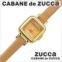 カバンドズッカ腕時計 CABANEdeZUCCA時計 ズッカ ZUCCA 腕時計テーマは「キャラメル...