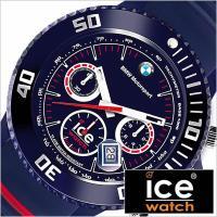 アイスウォッチ Ice Watch 腕時計 BMWモータースポーツ メンズ【型番】BMCHDBEBB...