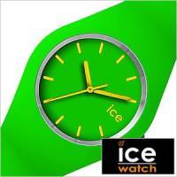 アイスウォッチ Ice Watch 腕時計 アイス グリーン ユニセックス メンズ レディース ユニ...