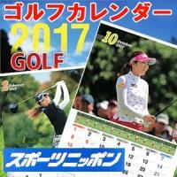 商品解説 毎年人気のスポニチ・ゴルフカレンダーの2017年度版! イボミ、香妻琴乃、横峯さくら、笠り...