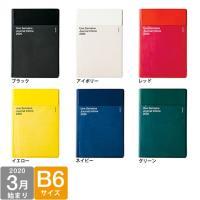 ハイタイド 手帳 2020年3月始まり イーリス (B6 ブロック ウィークリー)
