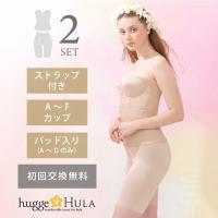 ALOA LUXE アロアリュクス カップ付シェイパー&ロングガードル 2点セット  「ストラップレ...