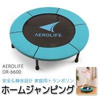 AEROLIFE(エアロライフ)の家庭用トランポリン。強化された縫製による安全性と、一般家庭での使用...