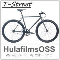 【T-Street 700】 ★シンプルが最高!   外観が示すのはピストバイクの基本形。  主要部...