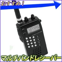 マルチバンドレシーバー ER-911F ACアダプター付き 盗聴器発見 災害生情報 業務用無線 トランシーバー
