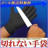 切れない手袋  刃物による切り傷防止に威力を発揮する手袋になります。 刃物などを使用したり、工具の取...