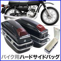 バイク用 ハードサイドバッグ  ハードタイプで型崩れの心配なし! プラステックサイドバッグ  汎用的...