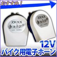 バイク用の電子ホーン、12Vマルチ電子ホーン  18種類のサウンドをホーンボタンで変換が可能。  サ...