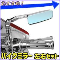 スクエア型のミラーで、バイクをスタイリッシュに ミラーアーム部の取り付け角度を水平まで調整可能なため...