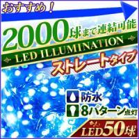 【メール便送料無料】 LED特有の輝きで飾り付けも一層華やかに盛り上がる  【商品詳細】 LED球数...