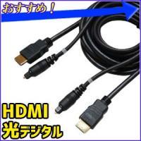 【メール便送料無料】 HDMI端子搭載機器(DVDプレーヤー・HDレコーダー・ゲーム機など)と、 H...