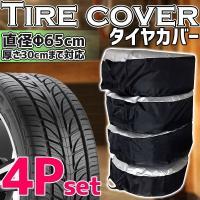 紫外線や雨風からタイヤを守ります。 タイヤとホイールの劣化を防ぐタイヤカバー4枚セットです。 ポリ袋...